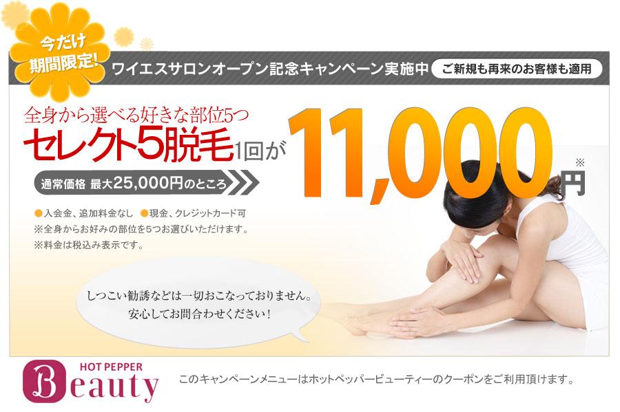 セレクト5脱毛10,000円